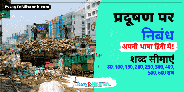 Essay On Pollution In Hindi