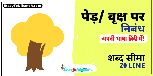 Short Essay On Trees In Hindi (20 Lines)